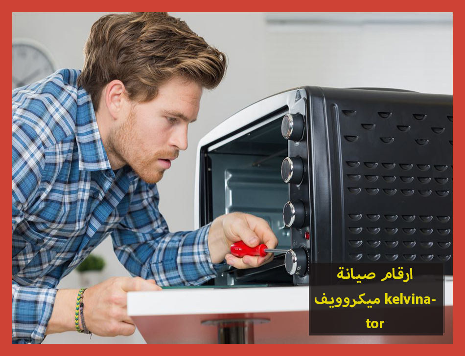 ارقام صيانة ميكروويف kelvinator | Kelvinator Maintenance Center