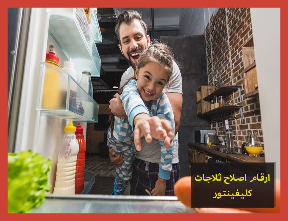 ارقام اصلاح ثلاجات كليفينتور | Kelvinator Maintenance Center