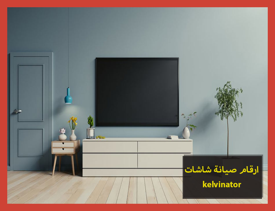 ارقام صيانة شاشات kelvinator | Kelvinator Maintenance Center